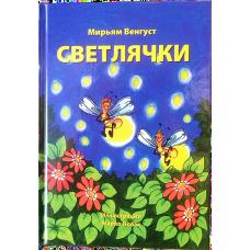 Knjiga za otroke Kresničke v ruščini